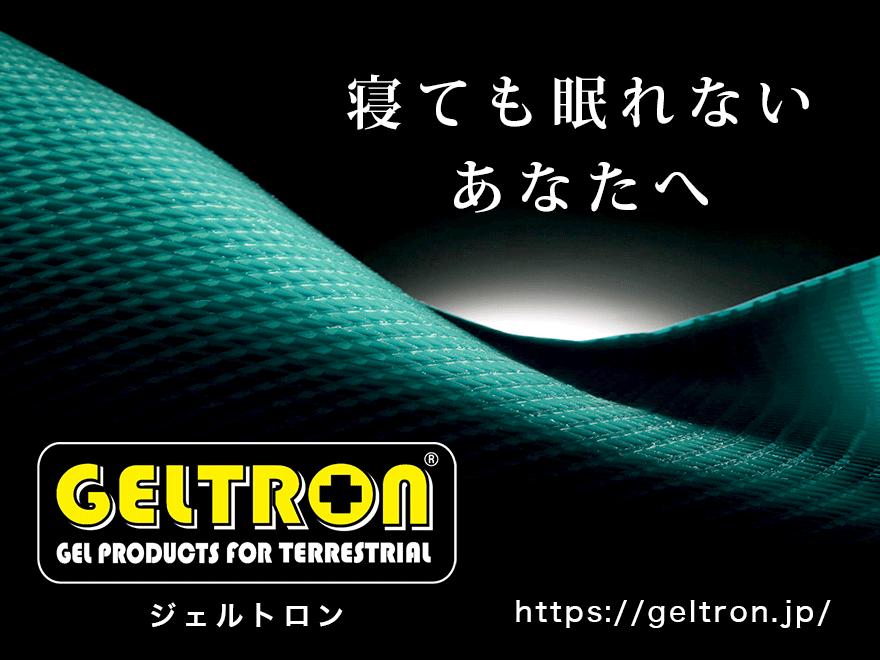 GELTRON