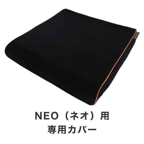 ジェルトロン・クッション・NEO(ネオ)専用カバー