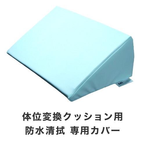 ジェルトロン・体圧変換クッション専用カバー・防水清拭