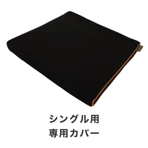 ジェルトロン・クッション・シングル専用カバー