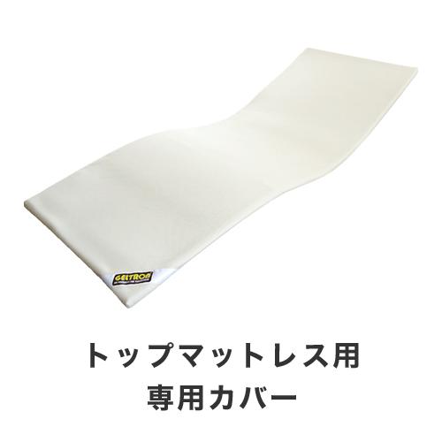ジェルトロン・トップマットレス専用カバー