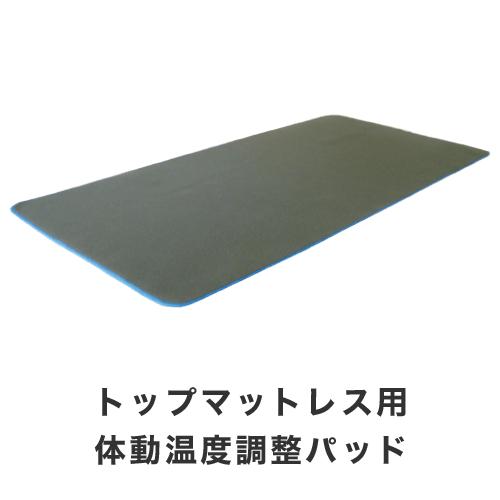 ジェルトロン・トップマットレス用・体動温度調整パッド