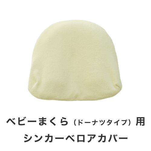 ジェルトロン・ベビーまくら専用カバー・シンカーベロア