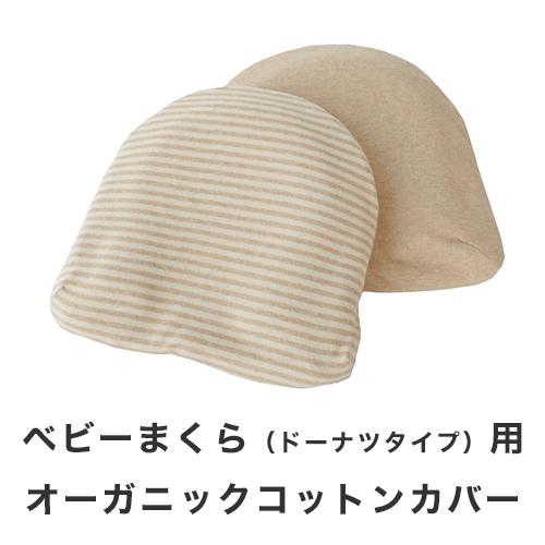 ジェルトロン・ベビーまくら専用カバー・オーガニックコットン
