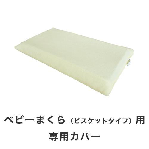 ジェルトロン・ベビーまくら専用カバー・ビスケットタイプ用