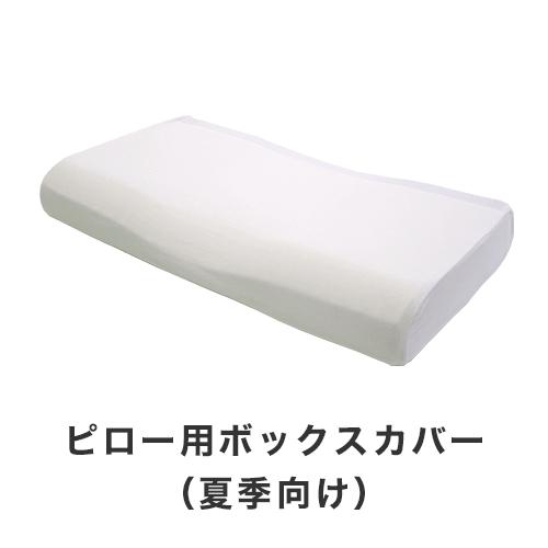 ジェルトロンピロー・ピロー用ボックスカバー(夏季向け)