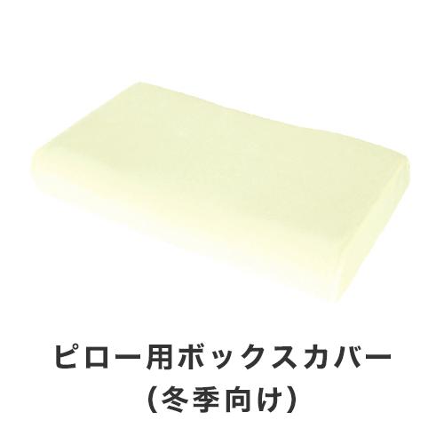 ジェルトロン・ピロー用ボックスカバー(冬季向け)