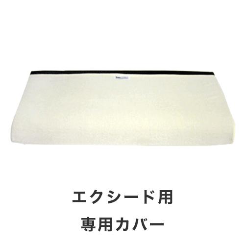 ジェルトロンピロー・エクシード用 まくらカバー