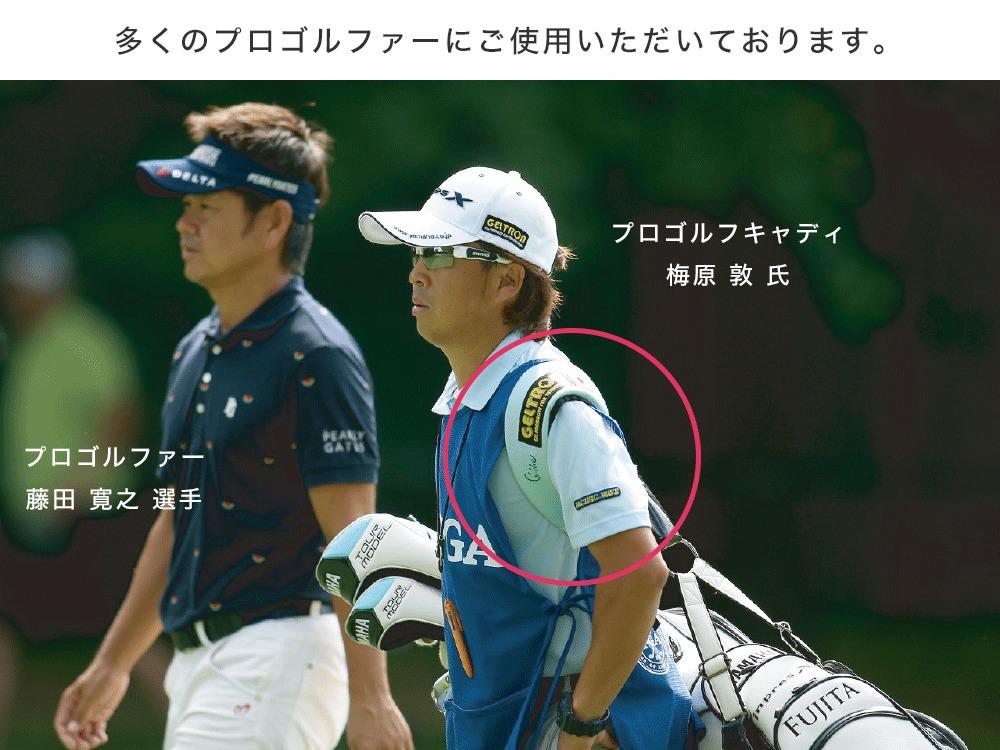 多くのプロゴルファーにご使用いただいております