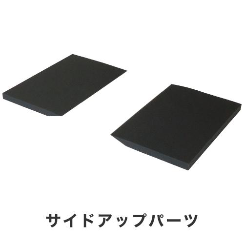 ジェルトロンピロー・サイドアップパーツ(マイズα用)