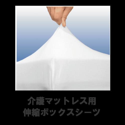 ジェルトロン・介護マットレス用伸縮ボックスシーツ